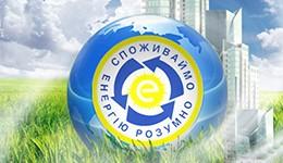 енергозбереження міста