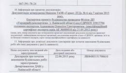 ФабрикаФорматівЗIСКАНОВАНЕ_20160128 (3)