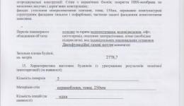 ФабрикаФорматівЗIСКАНОВАНЕ_20160128 (4)